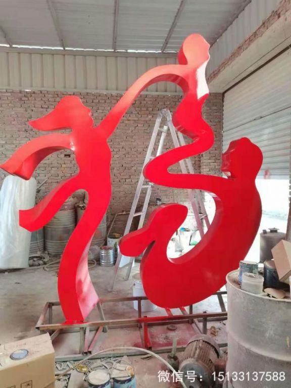 不锈钢抽象福字雕塑 一家三口福雕塑