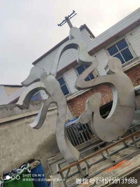 不锈钢抽象福字雕塑 一家三口福雕塑8