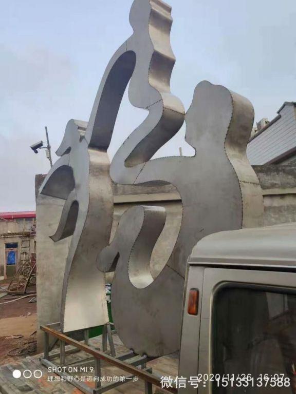 不锈钢抽象福字雕塑 一家三口福雕塑9