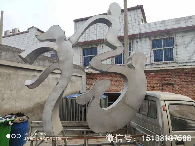 不锈钢抽象福字雕塑 一家三口福雕塑45