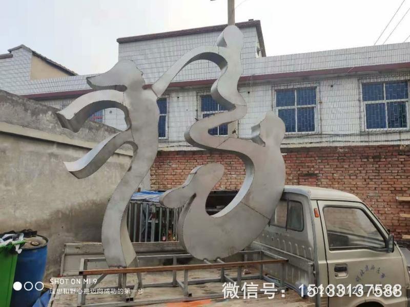 不锈钢抽象福字雕塑 一家三口福雕塑41